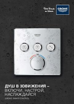 Rainshower SmartControl